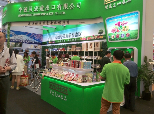 北京国际食品饮料展览会官网