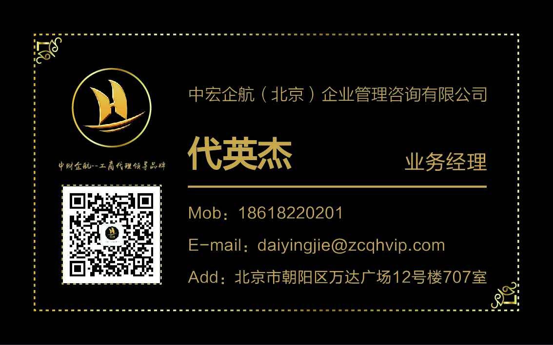 北京三个车指标科技公司转让