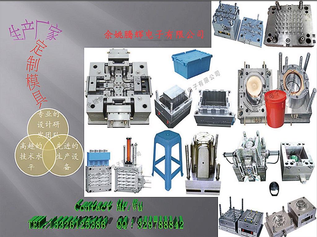 余姚诚信厂家制作精密模具,注塑模具,五金冲压模具,压铸模具,胶木模具,产品加工一