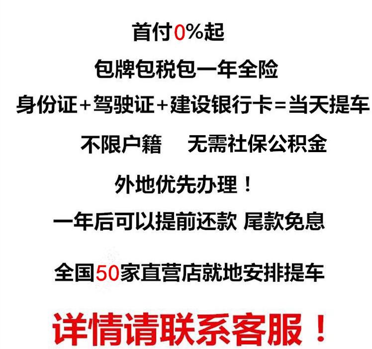 重庆喜相逢汽车服务超市,专业低首付0首付不看征信办理提车,当天就可以办完上路