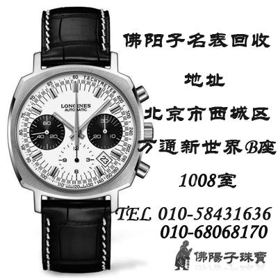 手表腕表奢侈品手表新利18app二手新利18app