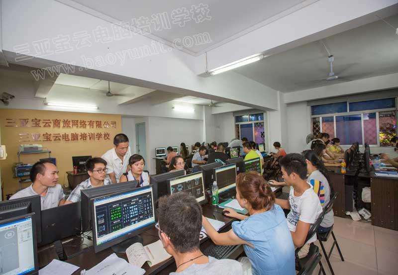 三亚平面设计培训十年老品牌宝云电脑培训学校