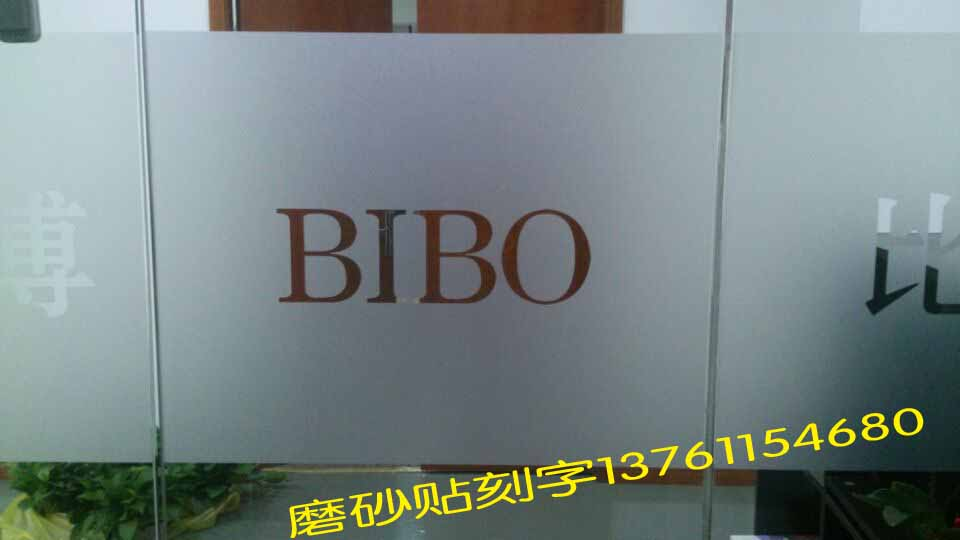 上海公司贴膜静安公司贴膜虹口区玻璃贴膜