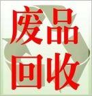 附近废品回收,废品回收,废品回收电话,张江废品行情