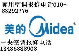 北京朝阳区酒仙桥格力空调维修移机加氟免费清洗电话83292776
