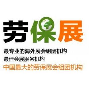 中国北京安全生产及劳保用品展博览会亮相北京