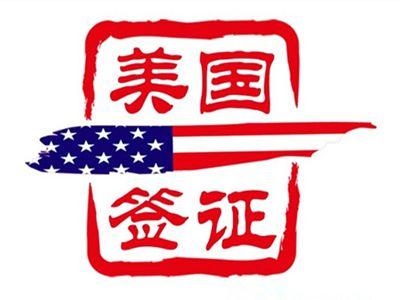 广州美国签证顺利通过后护照派送需要多长时间