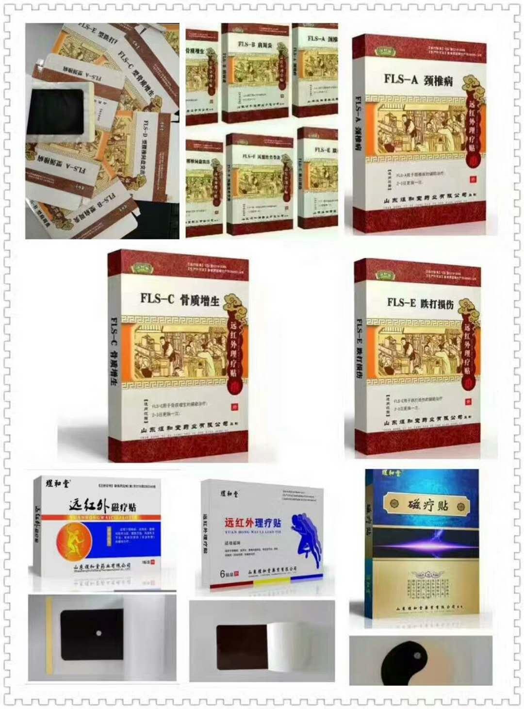 贴膏贴剂,化妆品,械字号产品生产厂家