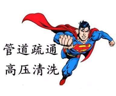 武昌区傅家坡自来水管清洗疏通多少钱?