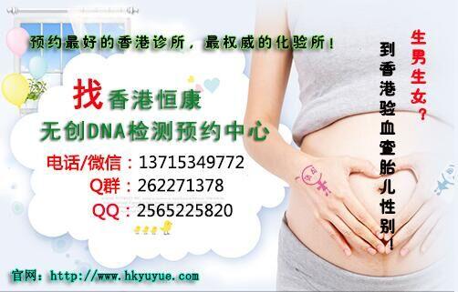 香港验血看男孩女孩准不准?需要多少钱?