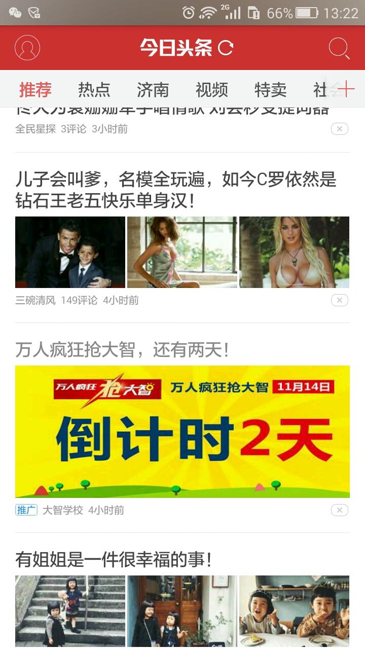 今日头条山东广告服务商图片
