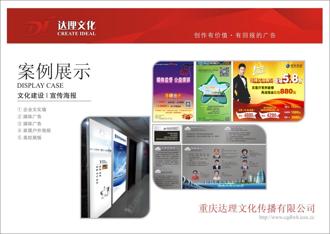 重庆广告设计公司重庆印刷厂画册印刷