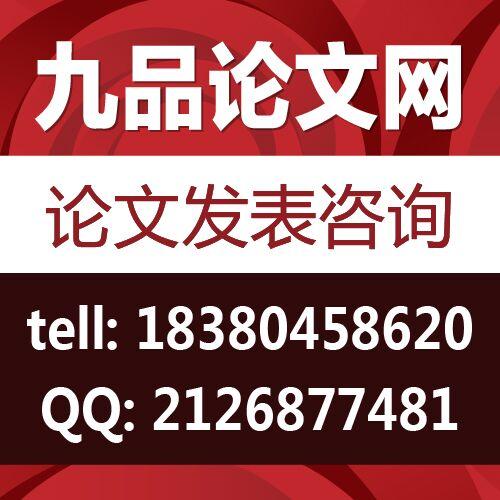 北京教育核心刊物医生职称英语考试文艺杂志投稿方式