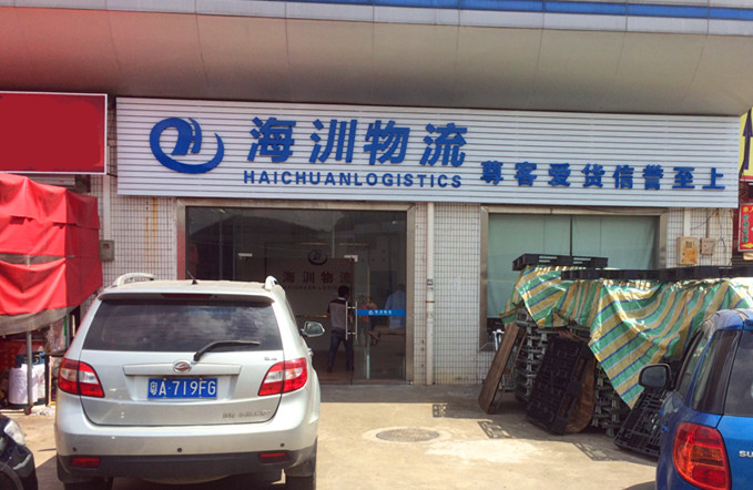 提供广州到贵阳、昆明、重庆、成都等地区长途轿车托运服务