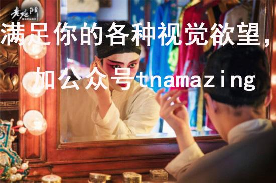 满足你的各种视觉欲望,加公众号tnamazing
