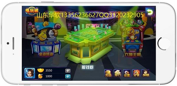 朝阳群众推荐华软手机移动电玩城商业版