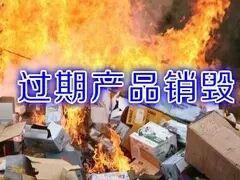 嘉定区过期化妆品环保销毁进行中嘉定销毁库存居家百货商品焚烧