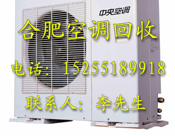 合肥空调回收二手空调回收中央空调回收挂机空调回收报废空调回收各种品牌空