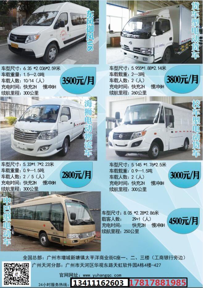广州上下班车客车物流车货车商务中巴面包车电动汽车租赁