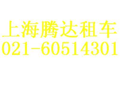 上海长途包车旅游包车上海租中巴车