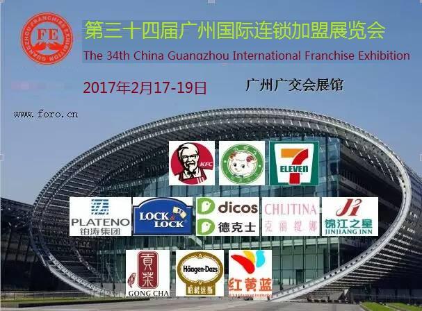 2017年第三十四届食在广州连锁加盟展会