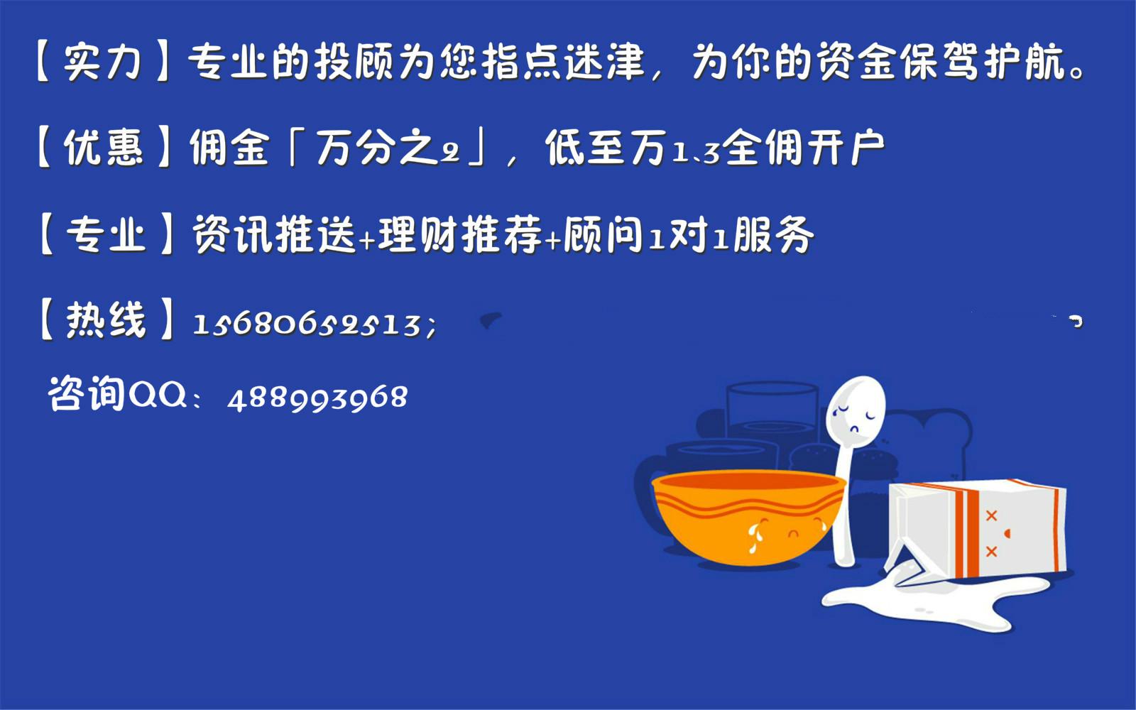 上海股票开户佣金手续费低的证券公司