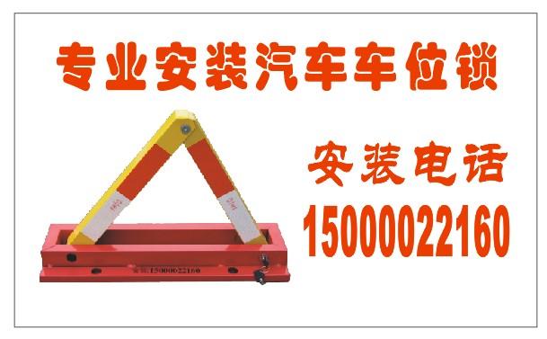 上海上门安装汽车车位锁