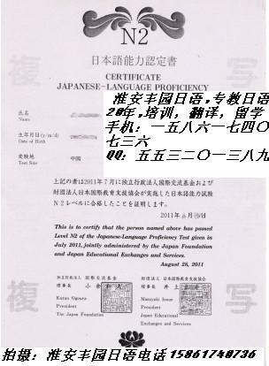 淮安丰园日语只教日语一对一学费可优惠至40元以下