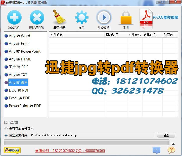 jpg转pdf格式转换器注册码