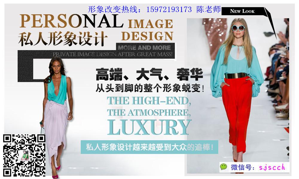广州深圳东莞佛山珠海以及国内个人形象色彩顾问私人形象设计师化妆色彩搭配学习哪里