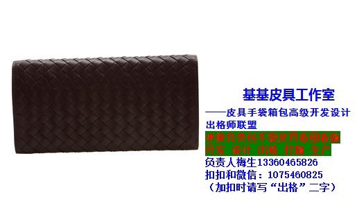 承接各类包手袋皮具出格打版生产