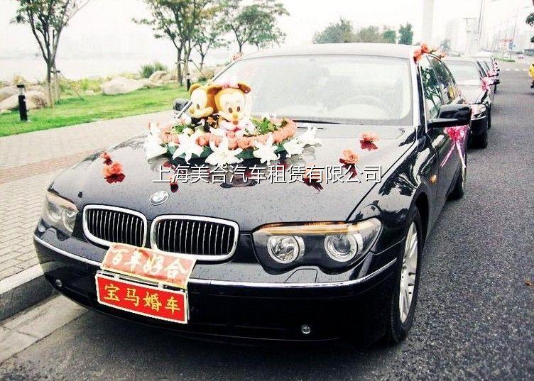 上海美合提供全新沪牌奥迪A6L宝马商务,婚庆,机场接送