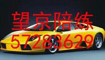 望京陪练57283629