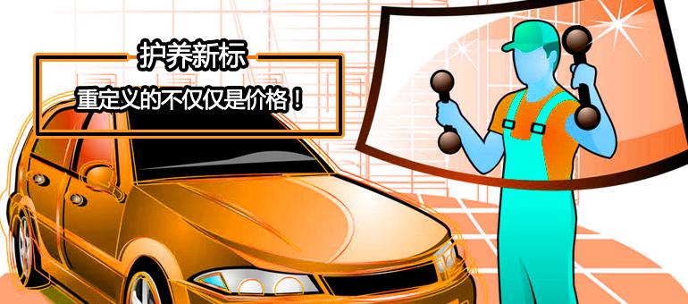福州易车网络信息科技有限公司(简称:易车365)成立于2013年6月,是福建省内第一家汽车后市场本地汽车生活服务平台。易车365服务范围:汽车美容、汽车保养、汽车维修、汽车装潢改装等。易车365不断升级并优化产品,为本地车主解决用车过程中遇到的种种难题,为车主提供更便捷、更实惠、更可靠的汽车生活服务;努力打造成为福建省最专业的人车生活汽车生态圈,构建汽车后市场一站式服务平台。 http://www.