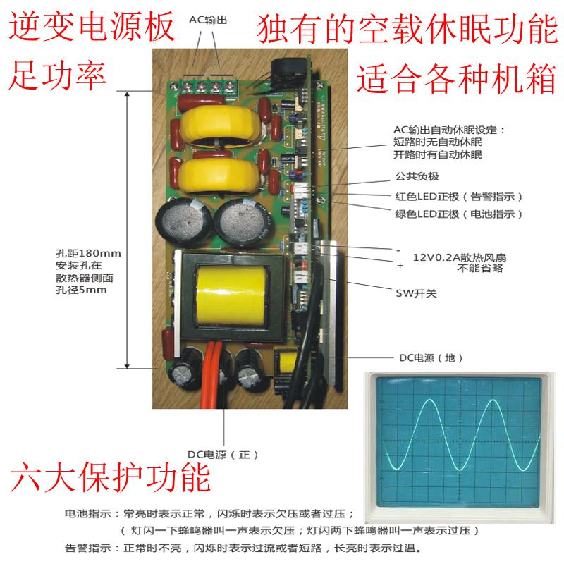 纯正弦波逆变电源板 24V1000W 太阳能光伏逆变板 纯正弦波逆变器