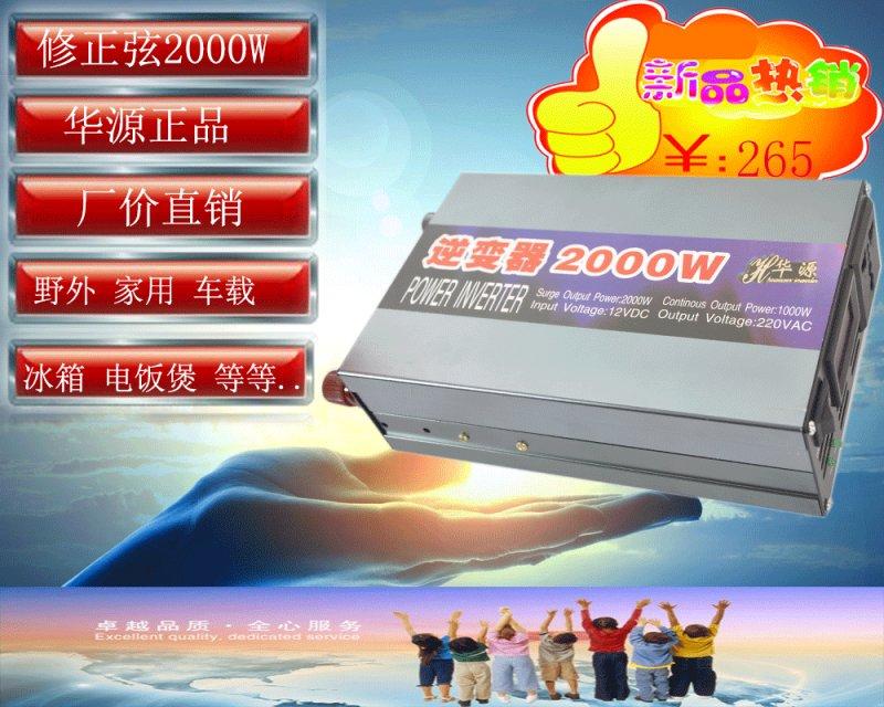 专业华源逆变器纯正弦波逆变器2000W 3000W 6000W