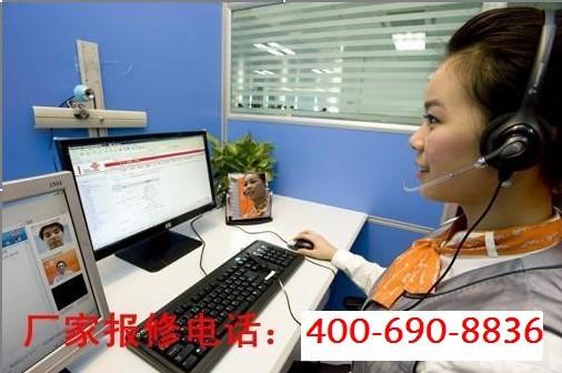 上海三星冰箱售后维修上海总公司在线客服电话
