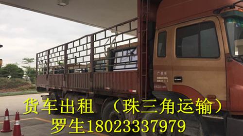 有大小货车出租7.6米9.6米搬厂搬家搬货珠三角往返送货有司机