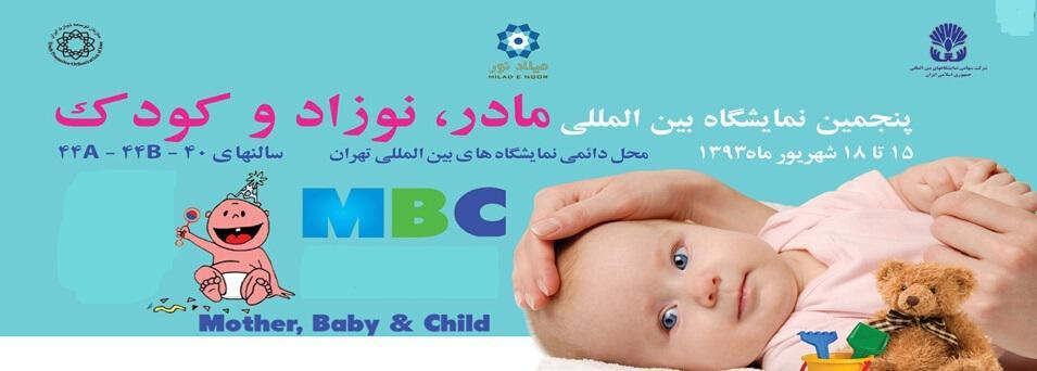 伊朗婴童展