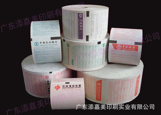 """添嘉美印刷厂家印刷银行卷纸印刷热敏纸印刷""""纸""""有添嘉美最好"""