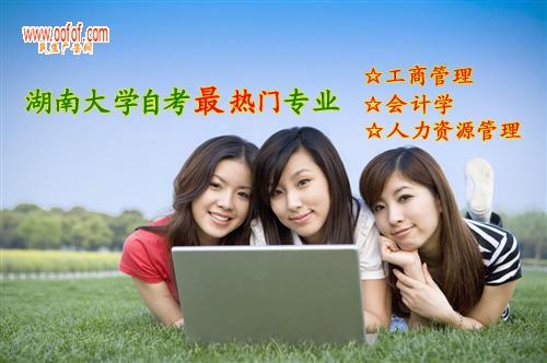 湖南商学院自考本科高收入专业推荐:工商企业管理