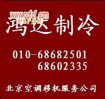 北京空调打孔-北京空调安装-北京空调移机-北京空调加氟