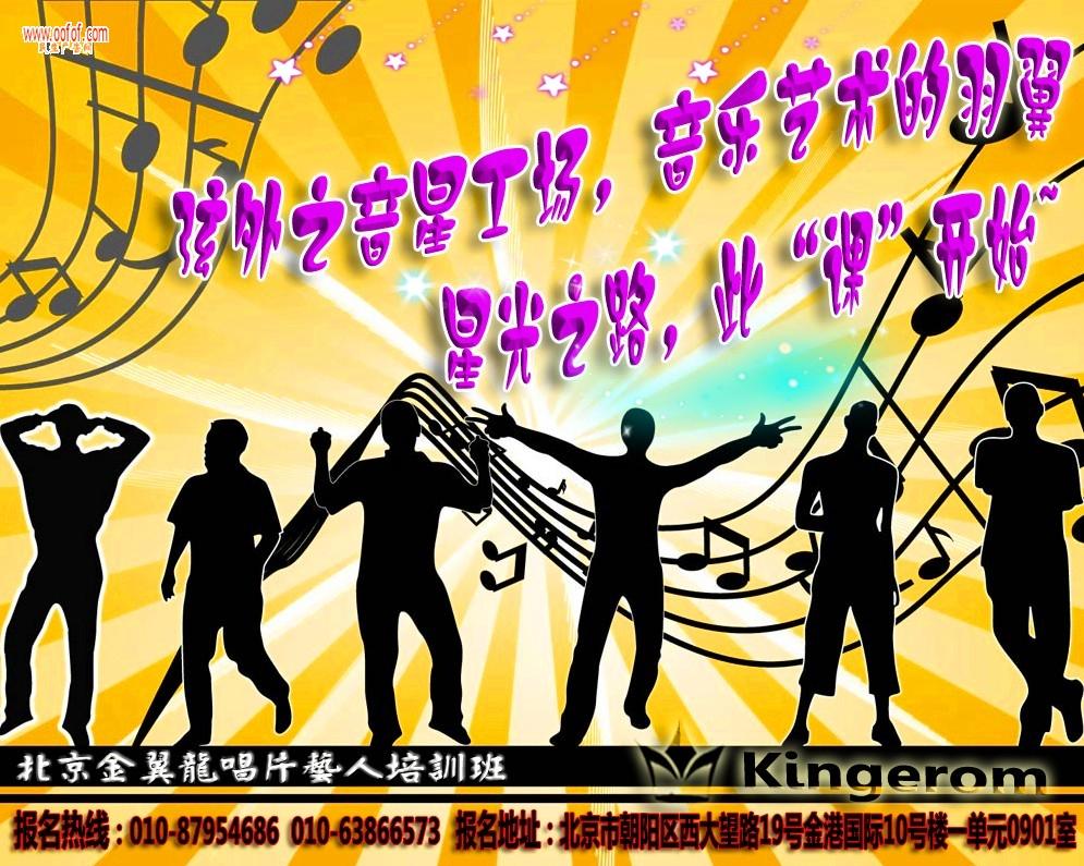 北京金翼龙唱片公司开启独一无二新颖特色歌手培训班