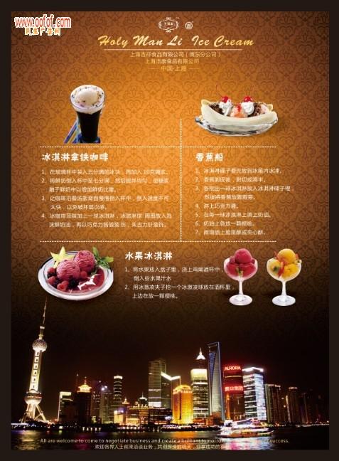 桶装冰淇淋厂家招商-民生广告网