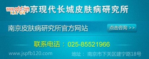南京皮肤病研究所_南京中天皮肤病研究所