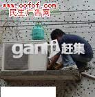 闸北区彭江路专业空调维修空调移机安装加液清洗保养
